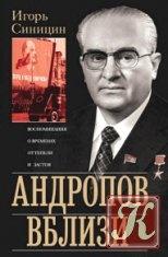 Книга Книга Андропов вблизи. Воспоминания о временах оттепели и застоя