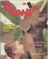 Пионер 1996 № 01