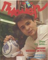 Пионер 1996 № 07