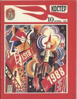 Костер 1988 № 10