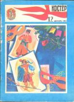 Костер 1988 № 12