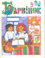 Барвинок 1989 № 02