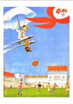 Костер 1971 № 07