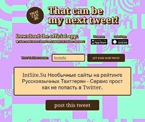 Будущий твит