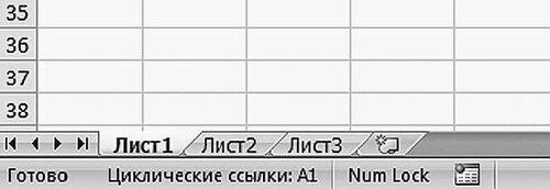 Рис. 4.28. Строка состояния с адресом ячейки с циклической ошибкой