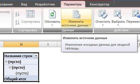 Как изменить источник данных сводной таблицы Excel?