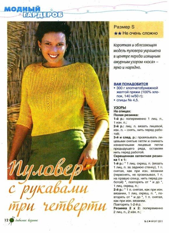 Из журнала любимое вязание 101