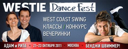 Осенний Westie Dance Fest 2011