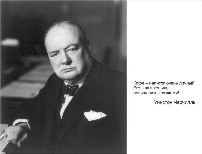 Уинстон Черчилль про кофе