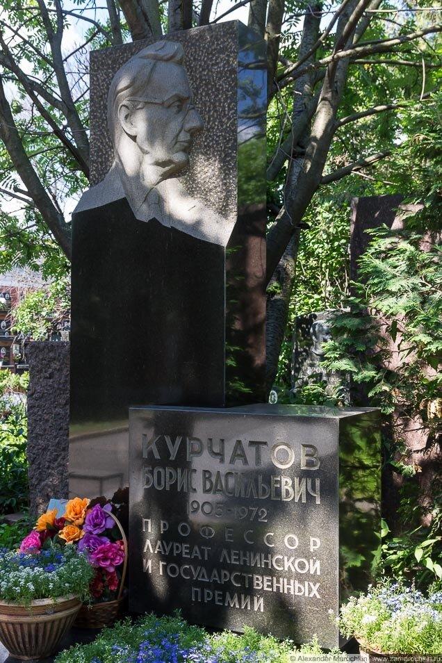 Могила Б. В. Курчатова на Новодевичьем кладбище
