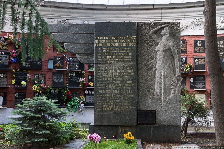 Памятник экипажу самолета Ан-22 на Новодевичьем кладбище