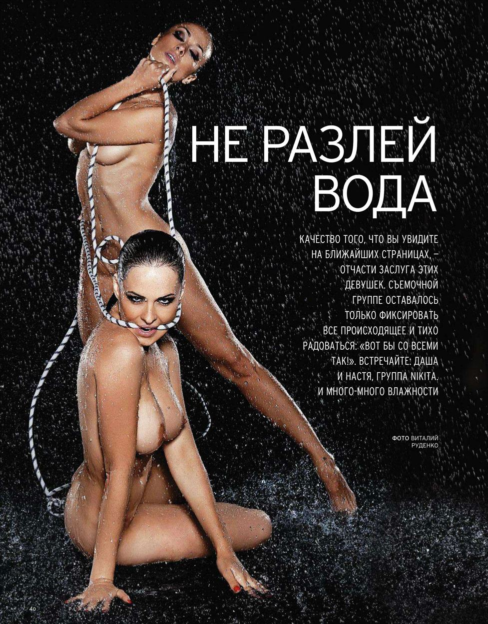 NikitA band / Dasha Astafieva / Даша Астафьева и Анастасия Кумейко в Playboy Украина, сентябрь 2011