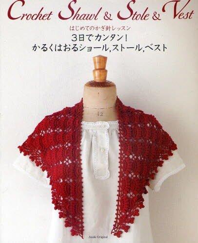 Crochet Shawl & Stole & Vest - №2 - 2011