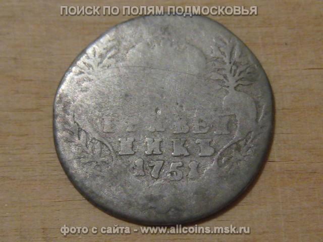 Гривенник 1751 год