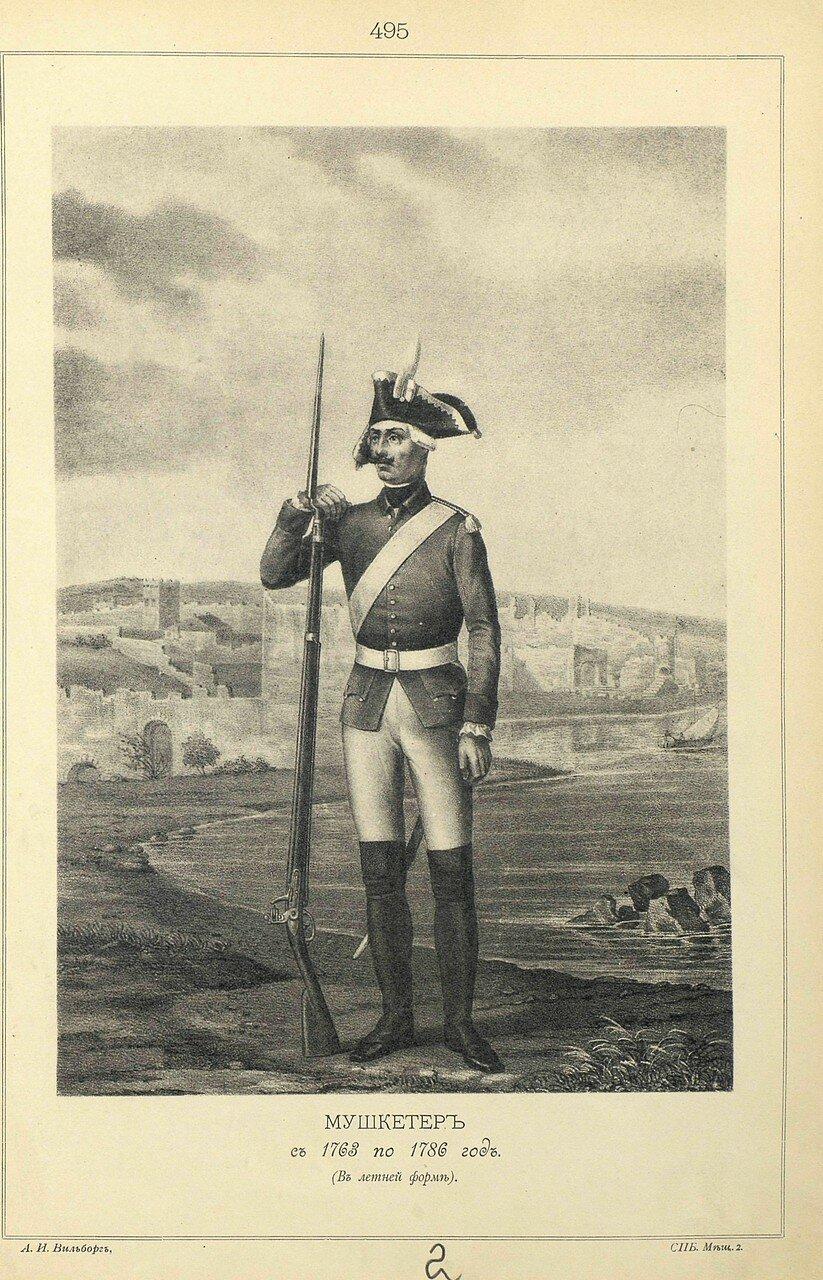 495. МУШКЕТЕР с 1763 по 1786 год. (В летней форме).
