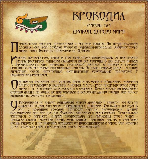 Гороскоп Майя, Крокодил (Имишь) или Дракон, Дерево мира