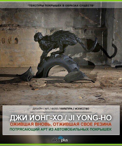 Джи Йонг Хо / Ji Yong-Ho: скульптурный арт из автомобильных покрышек.