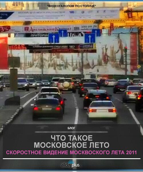 Московское лето 2011 - в скоростном темпе, под хорошую музыку.