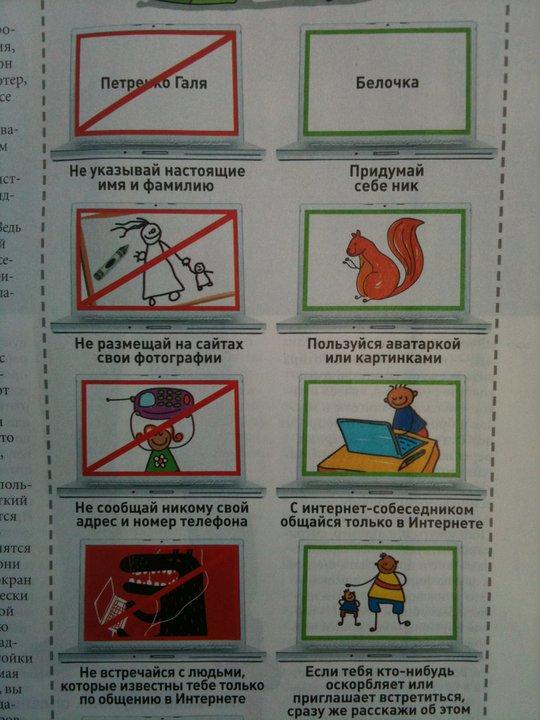 Правила поведения в интернете, для детей 0_54a6f_86eb5177_orig