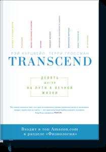 Transcend-big.png