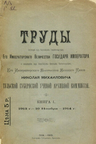 Труды Тульской губернской ученой архивной комиссии. Книга I. Тула, 1915..jpg