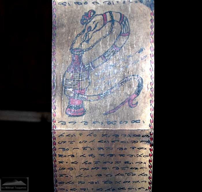 Батакская книга