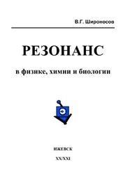 Книга Резонанс в физике, химии и биологии, Широносов В.Г., 2000