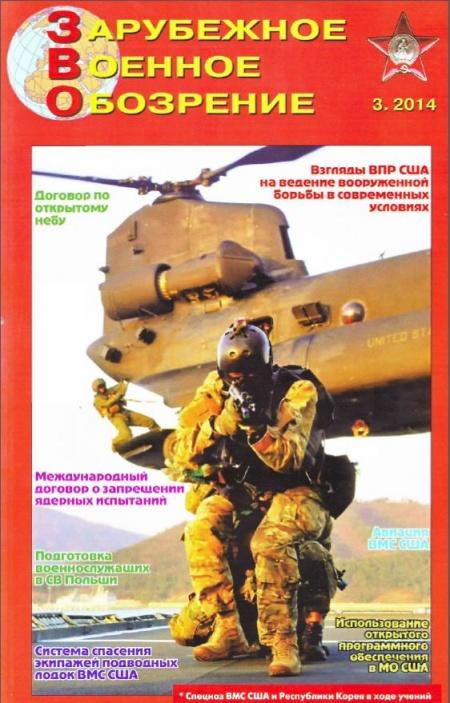 Книга Журнал: Зарубежное военное обозрение №3 (март 2014)