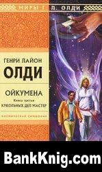 Книга Ойкумена. Книга 3. Кукольных дел мастер