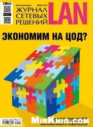 Журнал Журнал сетевых решений LAN №4 2015