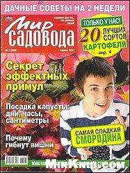 Журнал Мир садовода №7 2013