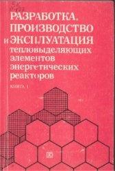 Книга Разработка, производство и эксплуатация тепловыделяющих элементов энергетических реакторов. В 2 кн. Кн. 1