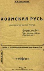 Книга Холмская Русь