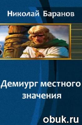Книга Баранов Николай - Демиург местного значения