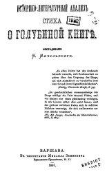 Книга Историко-литературный анализ стиха о Голубиной книг