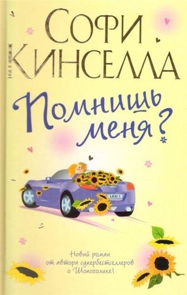 Книга Софи Кинселла Помнишь меня?