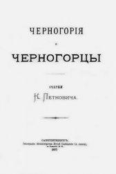Книга Черногория и черногорцы