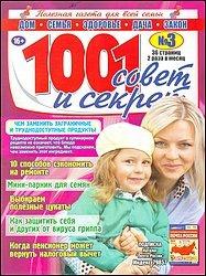 Журнал 1001 совет и секрет №3 2014