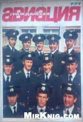 Гражданская авиация №7 1977