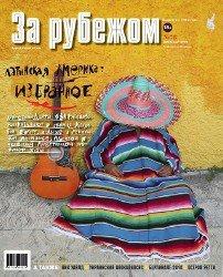 Журнал За рубежом №78 2014