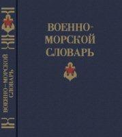 Книга Военно-морской словарь (PDF) pdf 44,44Мб