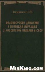 Книга Колонистское движение и немецкая миграция в Российской империи и СССР