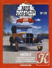Журнал Книга Автолегенды СССР № 139 июнь 2014