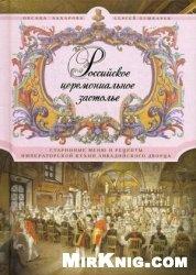 Книга Российское церемониальное застолье. Старинные меню и рецепты императорской кухни Ливадийского дворца