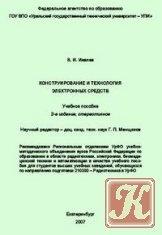 Книга Конструирование и технология электронных средств