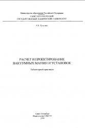 Книга Расчет и проектирование вакуумных машин и установок. Лабораторный практикум