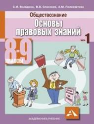 Обществознание. Основы правовых знаний. 8-9 класс.
