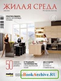 Журнал Жилая среда №7 (2013).