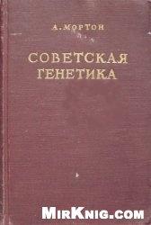 Книга Советская генетика
