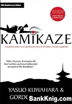 Книга Kamikaze: A Japanese Pilot's Own Spectacular Story of the Famous Suicide Squadrons pdf  1,2Мб